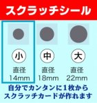 画像1: 【スクラッチシール小 直径14mm】1シート104付 (1)