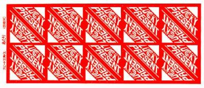 画像1: 【スピード三角くじ】1シート20付 ※ネコポス1個口単位:35シート