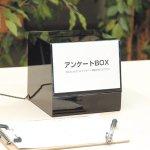 画像2: 【募金箱・提案箱・アンケートBOX ブラック】SALE中です (2)